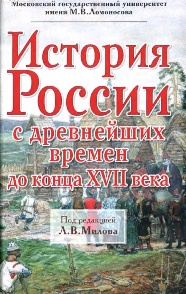 Россия и мир алексашкина читать онлайн