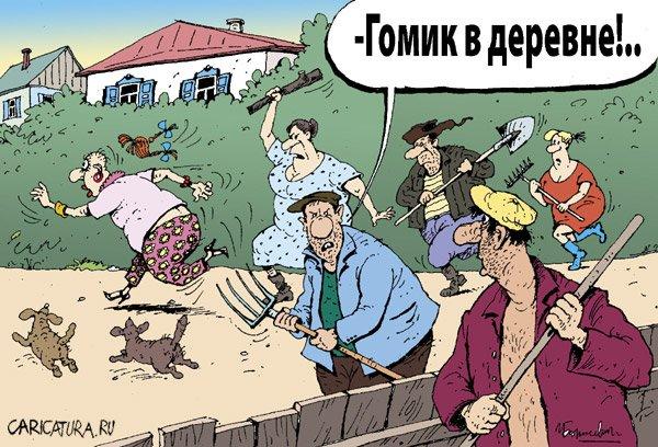 Гомик в деревне